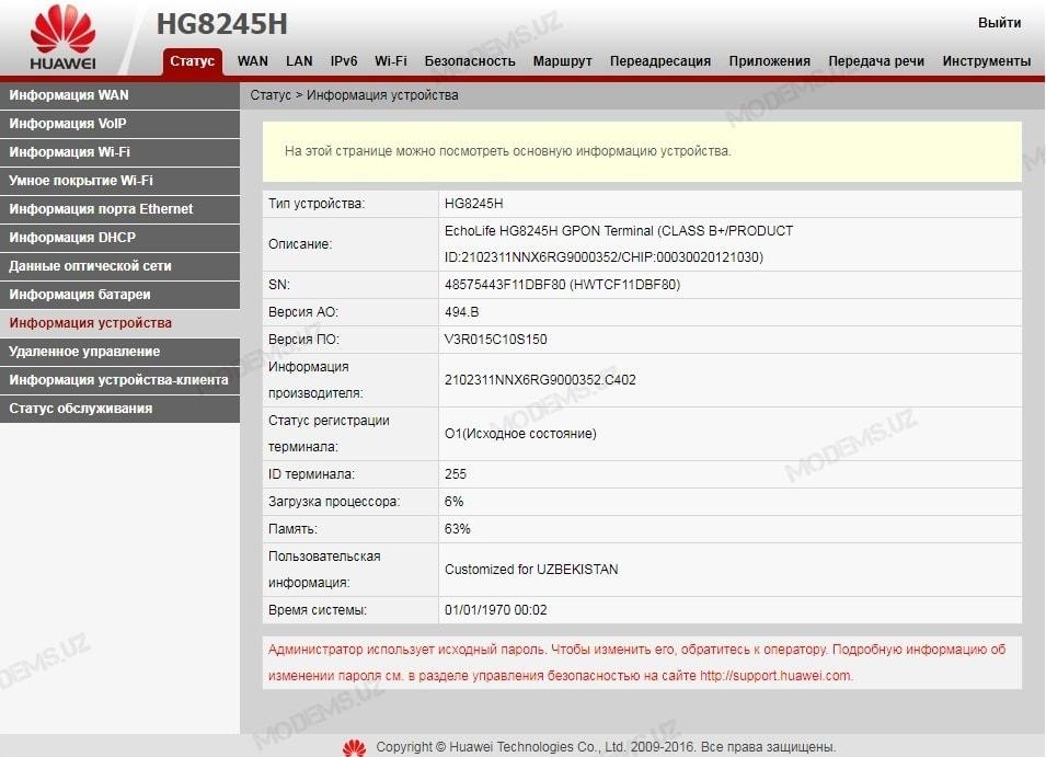 hg8245h_2